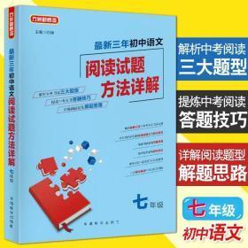 最新三年初中语文阅读试题方法详解(七年级)