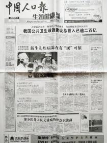 """《中国人口报》2004年12月31日之""""重读2004健康新闻""""。四版,详细见图。"""