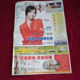 老报纸…菏泽广播电视报2006年第44期(共28版)(封面人物:陶红)