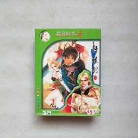 游戏光盘 轩辕剑3 云和山的彼端(4CD)+手册+回函卡  如图