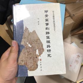 甲骨军事刻辞整理与研究(出土文献综合研究专刊)