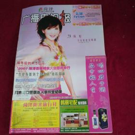 老报纸…菏泽广播电视报2007年第14期(共28版)(封面人物:陈好)
