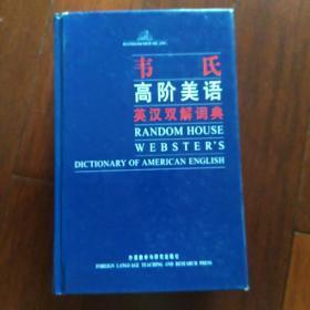 韦氏高阶美语英汉双解词典(内页干净无笔记划线)
