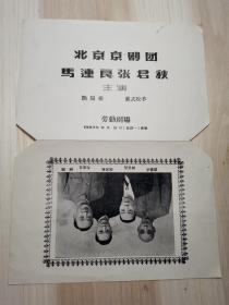 民国或解放初期老戏单节目单:1957老戏单,北京京剧团 马连良 张君秋 艳阳楼 苏武牧羊。有马连良 张君秋 裘盛戎 谭富英 便照