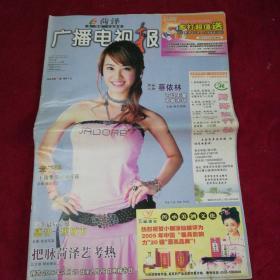 老报纸…菏泽广播电视报2006年第7期(共28版)(封面人物:蔡依林)