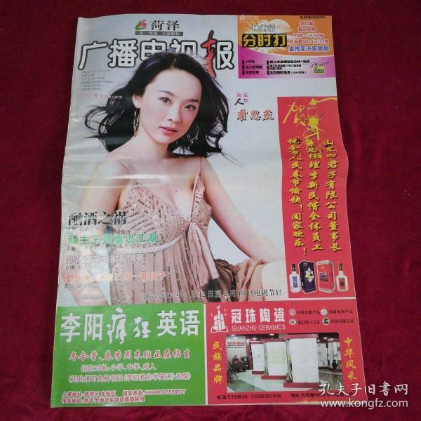 老报纸…菏泽广播电视报2007年第6期(共28版)(封面人物:霍思燕)