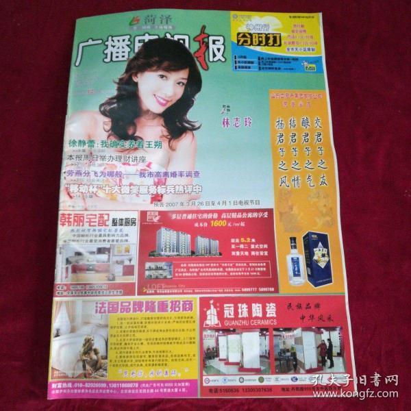 老报纸…菏泽广播电视报2007年第12期(共28版)(封面人物:林志玲)