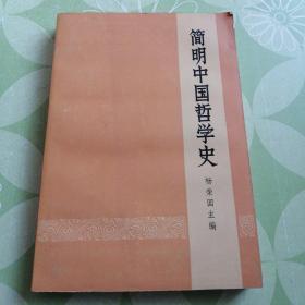 简明中国哲学史