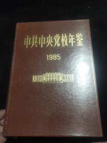 中共中央党校年鉴1985 精装