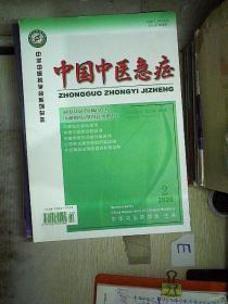 中国中医急症 2020 第二期