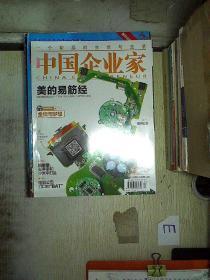 中国企业家 2014 13