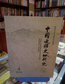 中国边疆史地研究2019.4(季刊)