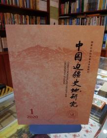 中国边疆史地研究2020.1(季刊)