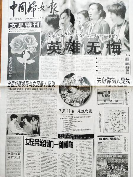"""《中国妇女报》1999年7月12日之""""《女足特刊》;中国女足获第三届世界杯亚军""""。"""