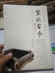 文房工史系列丛书:宣纸古今
