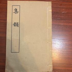 集韵 1-5册全 线装 据上海图书馆藏述古堂影宋钞本影印