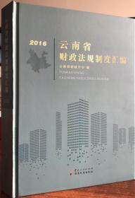 云南省财政法规制度汇编2016