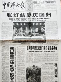 """《中国妇女报》1999年12月21日之""""庆祝澳门回归""""。四版,详细见图。"""