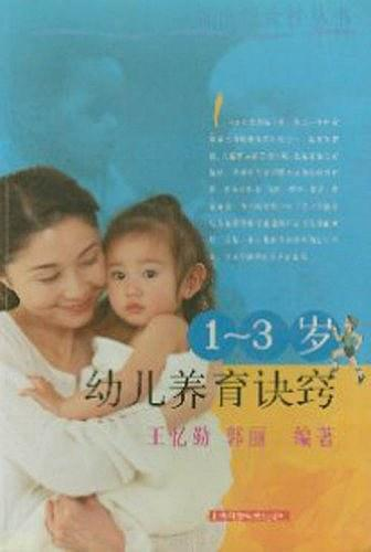 母亲天职(0-6岁)