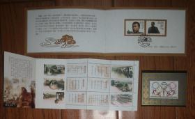 J146 陶铸 邮折 J103M 奥运小型张 水乡古镇邮票发行纪念小本(非邮票),3种。特价。