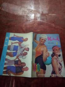 健与美1986年第1期