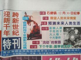 """《中国妇女报》1999年12月31日之""""迎新千年,跨新世纪""""特刊。全十二版,详细见图。"""