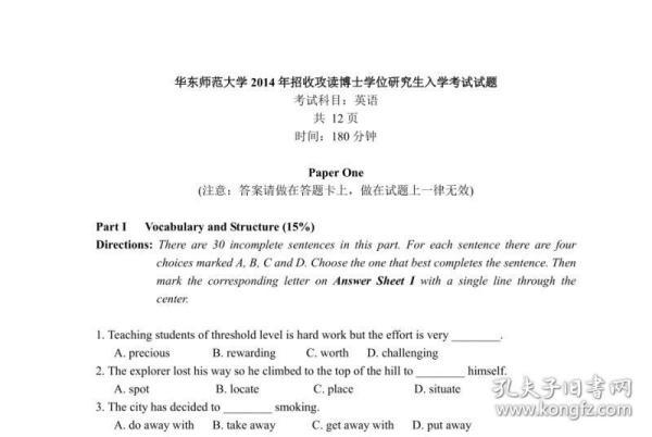 华东师范大学英语2011-2014考博试题