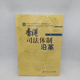 香港司法体制沿革