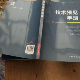 技术预见手册 品如图