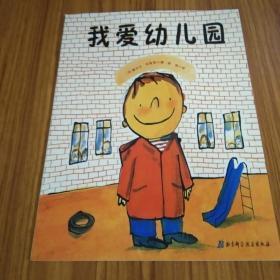 我爱幼儿园/儿童启蒙绘本