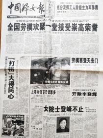 """《中国妇女报》2000年5月1日之""""庆五一""""。全八版,详细见图。"""