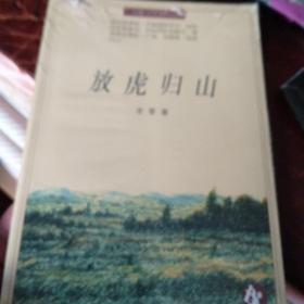 放虎归山:书趣文丛(四)