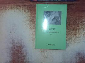 论手足:一个关于艺术与触知的文本