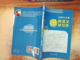 名师作文课:图拆范文  图导写作.六年级.下