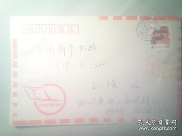 普通邮票(台湾民居)实寄封