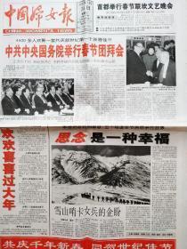 """《中国妇女报》2001年1月24日之""""春节团拜会;印度:反思美女救国""""。四版,详细见图。"""