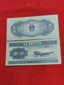 第二套人民币纸分币珍稀冠号282全新品好