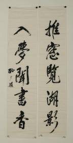 著名集邮家、书法家、中国邮票博物馆首任馆长 孙少颖 书法对联《推窗入梦》一幅(纸本软片,画心约4.3平尺)HXTX180719
