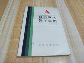 日本近代哲学史纲