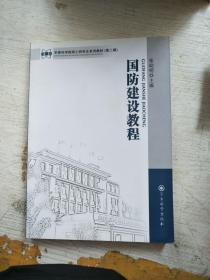 军事科学院硕士研究生系列教材(第2版):国防建设教程
