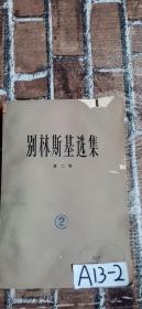 别林斯基选集 (第二卷)