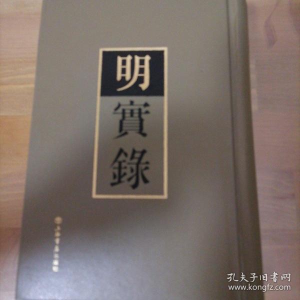 明实录(全100册)