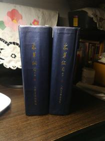 本草纲目(上下)  共二册