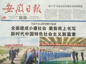 安徽日报2020年5月13日【山西考察】