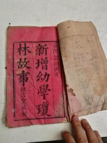 新增幼學瓊林故事卷一,乾隆二十五年。前面木刻天文地理圖