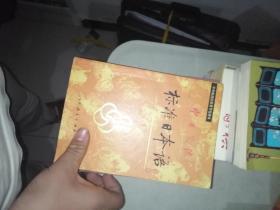 标准日本语   初级 1
