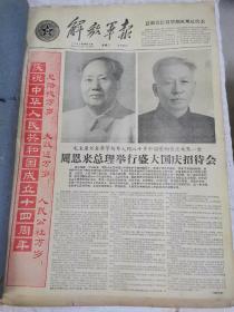 解放军报1963年10月1日