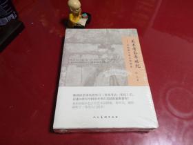 美术考古半世纪:中国美术考古发现史