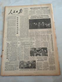 1983年5月8日人民日报   稳定家庭承包责任制