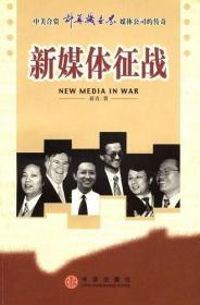 新媒体征战